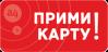 лого_прими_карту